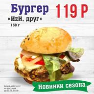 Бургер ИzИ Фото