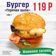 Бургер Горячая цыпа Фото