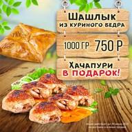 Шашлык куриное бедро 1 кг + хачапури Фото