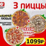 3 пиццы на выбор (стандарт) Фото