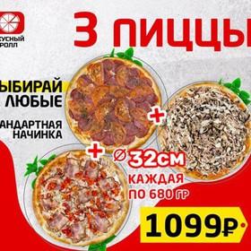 3 пиццы на выбор (стандарт) - Фото