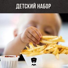 Детский набор - Фото