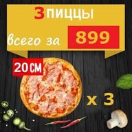 3 пиццы 20 см Фото
