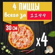 4 пиццы 30 см Фото