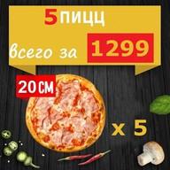 5 пицц 20 см Фото