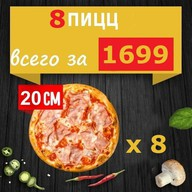 8 пицц 20 см Фото