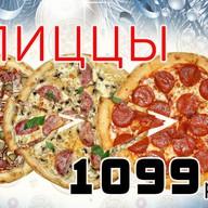 3 пиццы по 34 см на выбор (самовывоз) Фото