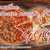 2 пиццы по 40 см на выбор (самовывоз) Фото