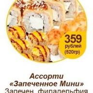 """Ассорти """"Запеченное Мини"""" Фото"""