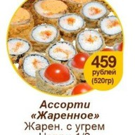 "Ассорти ""Жареное"" Фото"