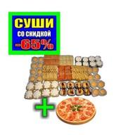 Сет Праздничный + пицца Маргарита Фото