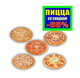 Набор из 5 пицц - Фото