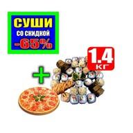 Сет Килограмм + пицца Фото