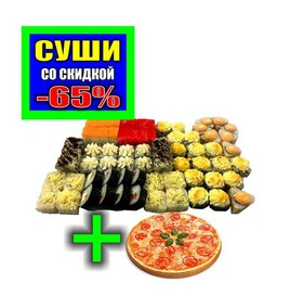 Сет Для Тебя + пицца Маргарита - Фото