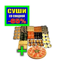 Сет Премиум + пицца Маргарита - Фото