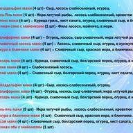 Набор роллов за 150 рублей Фото