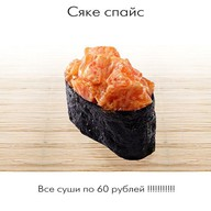 Сяке Спайс Фото
