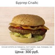 Бургер спайс Фото