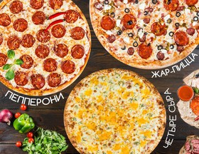 Комбо пиццы мини №3 - Фото