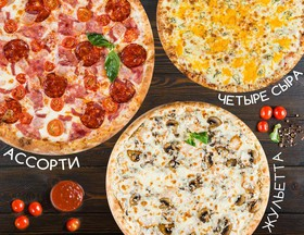 Комбо пиццы мини №1 - Фото