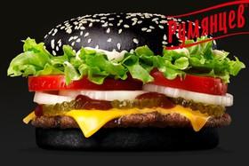 Черный бифбургер - Фото