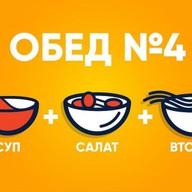 Обед №4 Кушать подано из 3-х блюд Фото