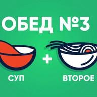 Обед №3 Графский с супом Фото