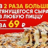 В 2 раза больше сыра! Фото