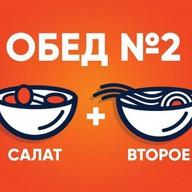 Обед №2 Графский с салатом Фото