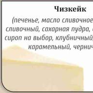 Чизкейк Фото