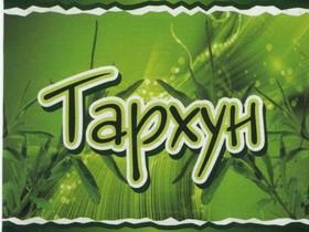 Тархун - Фото