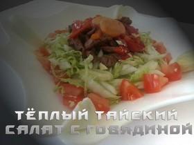 Тёплый Тайский салат с говядиной - Фото