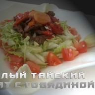 Тёплый Тайский салат с говядиной Фото