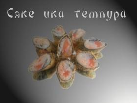 Ролл Сяке ика темпура - Фото