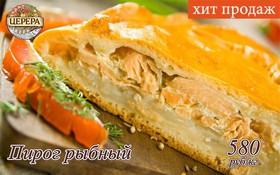 Пирог рыбный - Фото