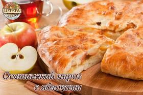 Осетинский пирог с яблоком - Фото