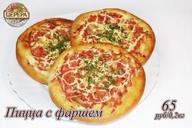 Пицца с фаршем - Фото