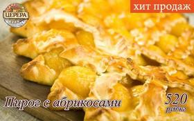 Пирог с абрикосом - Фото