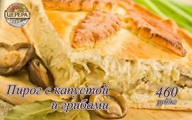 Пирог с капустой и грабами - Фото