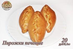 Пирожки печеные - Фото