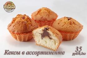 Кексы в ассортименте - Фото