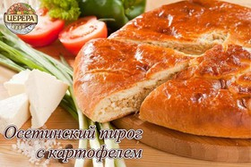 Осетинский пирог с картофелем - Фото