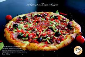Пицца Королевская - Фото
