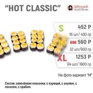 Hot классик Фото