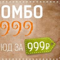 Комбо за 999 р. Фото