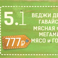 КОМБО 5.1 Фото