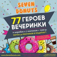 77 героев вечеринки Фото