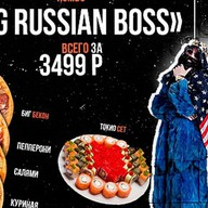Big Russian Boss Фото