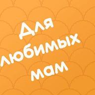 Для любимых мам Фото
