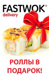 Fastwok - роллы на выбор в подарок при любом заказе!